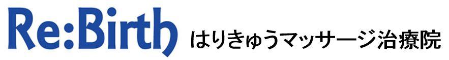 Re:Birth はりきゅうマッサージ治療院